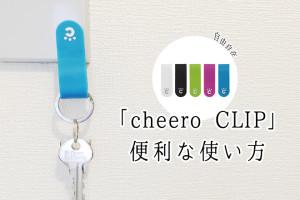 【レビュー】噂の万能クリップ『cheero CLIP』は、やっぱり万能だった件。