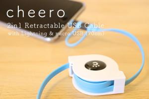 【レビュー】持ち運びケーブルはこれにしろ!!全力でオススメするcheeroの巻き取り式ケーブル『2in1 Retractable USB Cable』