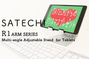 【レビュー】SATECHIからのサプライズ!デスクトップスタンド『Satechi R1』をクリスマスプレゼントでもらった話