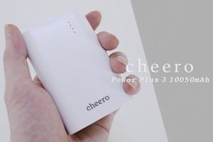【レビュー/限定】『cheero Power Plus 3 10050mAh』が新登場!2ポート搭載・大容量の大満足モバイルバッテリー