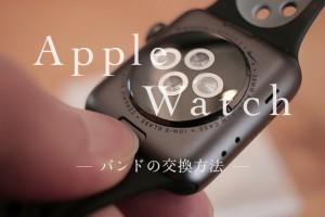 「Apple Watch」バンド(ベルト)の取り外し&取り付け方法