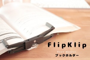 【レビュー】本を見ながら何か作業をする時に便利なブックホルダー『Flip Klip』を僕は3年以上使っている!
