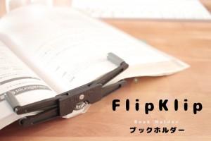 【レビュー】本を見ながら何か作業をする時に便利なブックホルダー『Flip Klip』を僕は3年以上使っている!