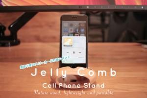【レビュー】天然木使用の『Jelly Comb 充電スタンド』は電源不要のスピーカーにもなるお洒落で可愛いスマホスタンド