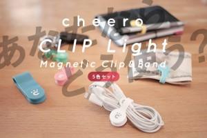【レビュー】新発売!万能クリップ「cheero CLIP」にNEWタイプが登場。その名は『cheero CLIP Light』