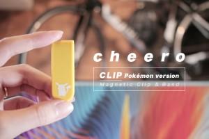 【レビュー】cheeroとポケモンのコラボに万能クリップ『cheero CLIP Pokémon version』が登場!