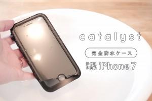 【レビュー】完全防水・防塵のiPhone 7/7 Plus用ケース『Catalyst Case for iPhone 7』、このケースさえあれば、他には何もいらない