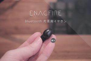 【レビュー】これは買いっしょ!長時間連続再生ができる極小の片耳用ヘッドセット『EnacFire Bluetoothイヤホン CF8001』