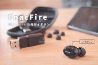 【レビュー】操作性が良くなって再登場!耳に隠れる片耳用ヘッドセット『EnacFire Bluetoothイヤホン CF8002』