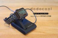 【レビュー】スタンド機能を兼ね備えた『dodocool Apple Watch専用磁気充電器-DA121』