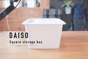 【発掘】ダイソーの『スクエア収納ボックス』がシンプルで使いやすい!人気な理由はどこに・・・