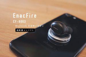 2台同時待受(ペアリング)機能搭載で新登場!耳に隠れる極小片耳用ヘッドセット『EnacFire Bluetoothイヤホン CF8003』