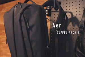 【レビュー】フィット感と背負い心地が抜群『Aer Duffel Pack2』はラップトップやシューズ専用ポケット完備で仕事↔ジム通いに適したバックパック
