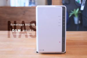 『Synology DS218j(NAS)』DSM画面の紹介(DiskStation Manager)